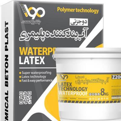 آب بند کننده دو جزئی پلیمری(Z2000)