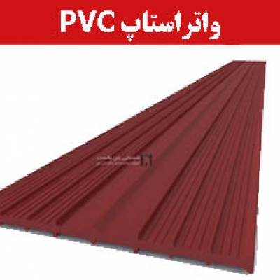 واتراستاپ PVC